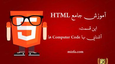 Photo of آشنایی با Computer Code ها در HTML