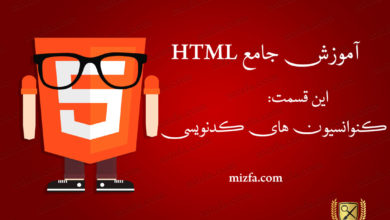 Photo of آشنایی با کنوانسیونهای کد نویسی در HTML