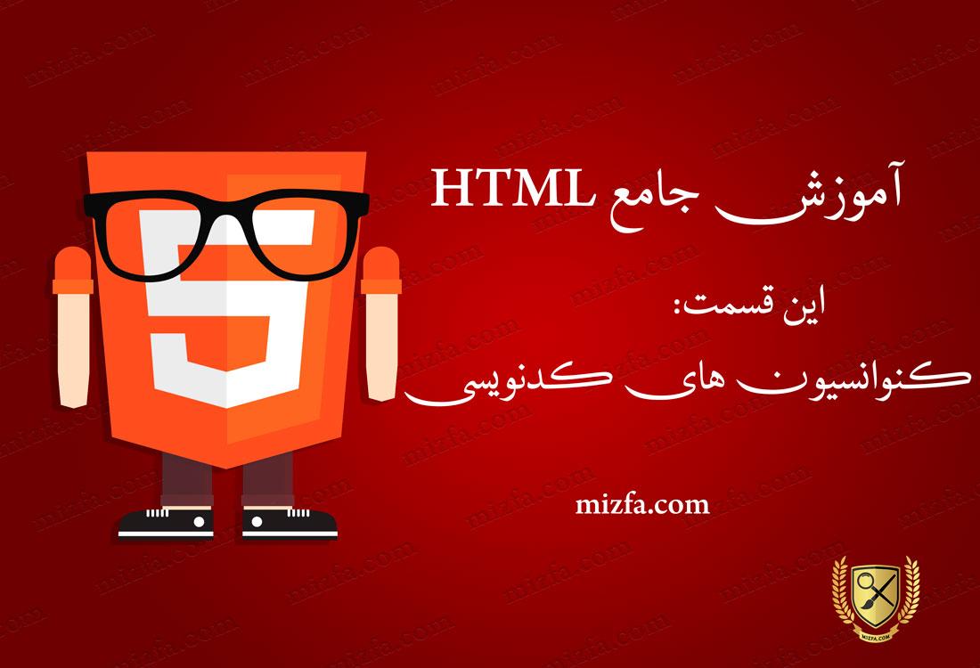 شیوه کد نویسی در HTML5
