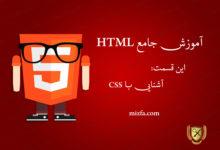Photo of آشنایی با CSS در HTML
