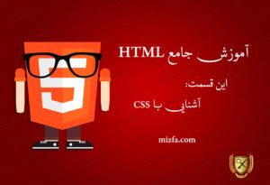آشنایی با CSS در HTML