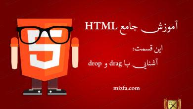 Photo of آشنایی با Drag و Drop در HTML