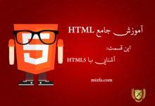 Photo of آشنایی با HTML5