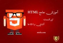 Photo of آشنایی با ID ها در HTML