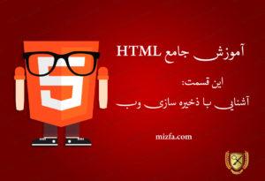 آشنایی با ذخیره سازی وب در HTML