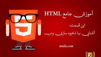 Photo of آشنایی با ذخیره سازی وب در HTML