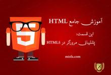 Photo of آشنایی با پشتیبانی مرورگر در HTML5 در HTML