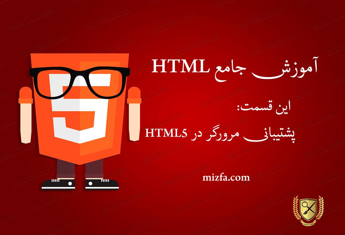 پشتیبانی مرورگر از HTML5