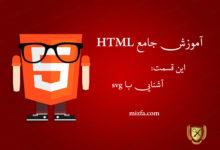 Photo of آشنایی با svg در HTML