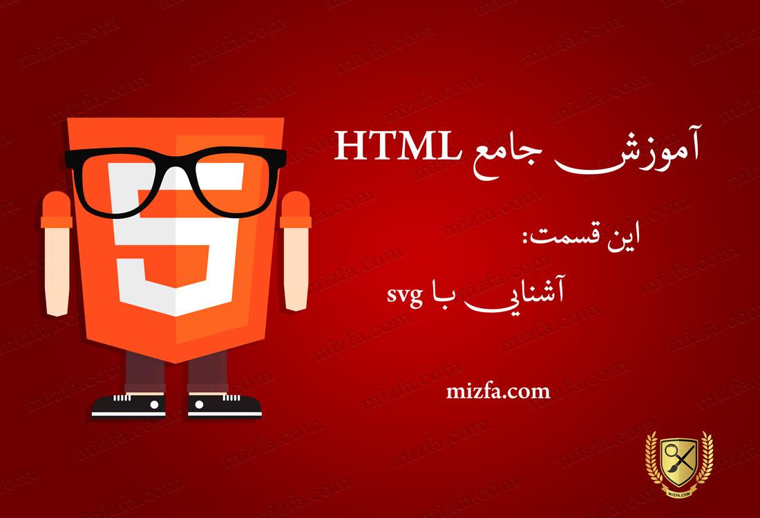 آشنایی با svg در HTML