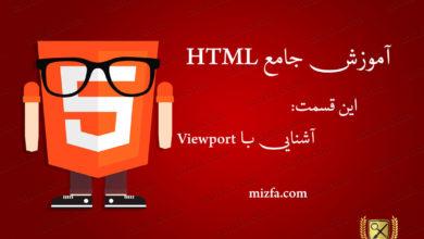 Photo of آشنایی با Viewport در HTML