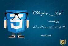 Photo of جلسه ۰۱ – CSS چیست و پیشنیازهای آن