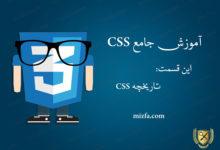Photo of جلسه ۰۲ – تاریخچهی CSS