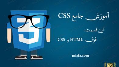 Photo of جلسه ۰۳ – فرق HTML و CSS