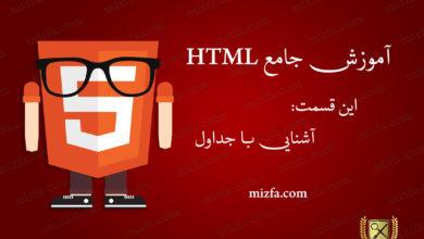 Photo of آشنایی با جداول در HTML