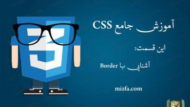 Photo of جلسه ۱۶ – border در CSS