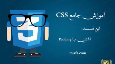 Photo of جلسه ۱۸ – padding در CSS