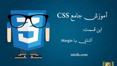 آشنایی با CSS Margin