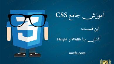 آشنایی با طول و عرض در CSS