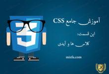 Photo of جلسه ۰۶ – کلاس ها و آیدی ها در CSS