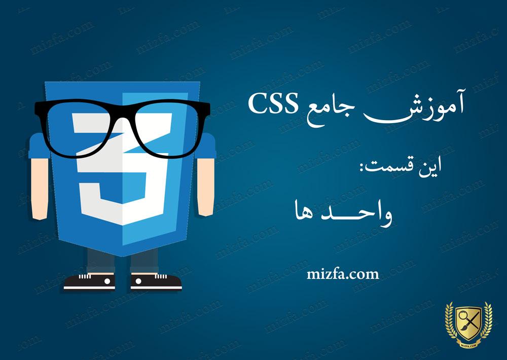 واحد های اندازه گیری در CSS