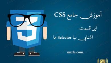 Photo of جلسه ۰۵ – selector در CSS
