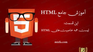 Photo of لیست همه Attribute ها در HTML