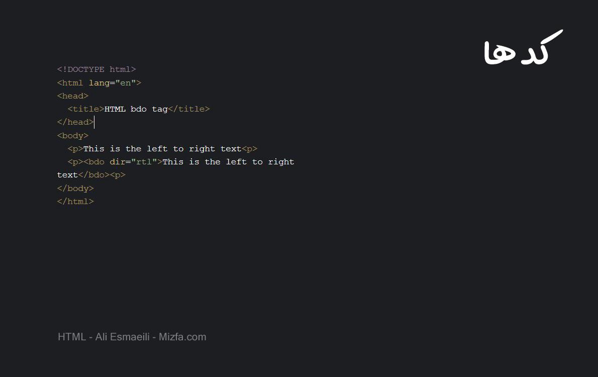 نمونه کد bdo