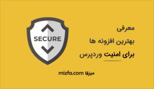 بهترین افزونه افزایش امنیت سایت