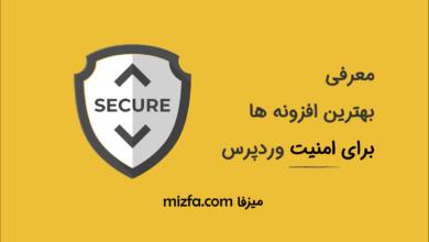 Photo of 8 پلاگین برای ارتقای امنیت وردپرس + معرفی بهترین افزونه امنیت