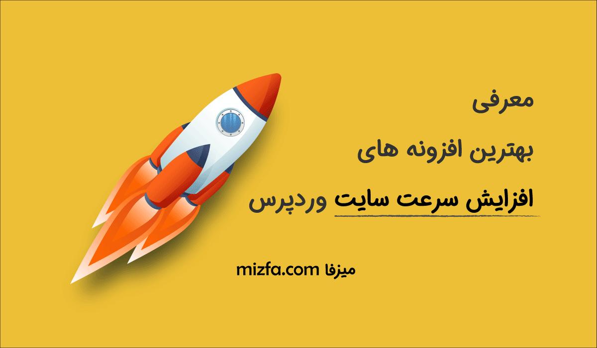 بهترین افزونه های افزایش سرعت سایت وردپرس