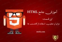 Photo of مزایا و معایب استفاده از کامنت ها در HTML