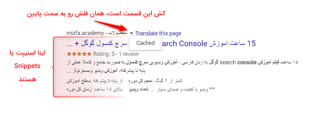 نمایش کش و اسنیپت در نتایج گوگل