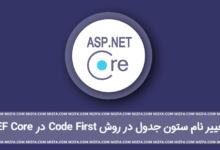 Photo of تغییر نام ستون جدول در روش Code First