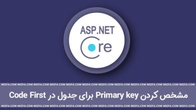 مشخص کردن Primary key در Code first