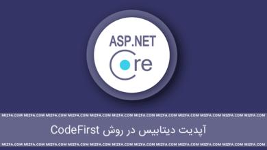Photo of آپدیت دیتابیس در روش Code First