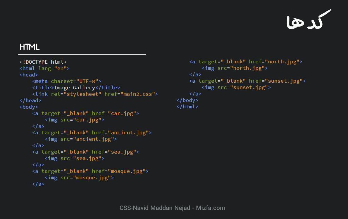 کد HTML گالری تصاویر هنری