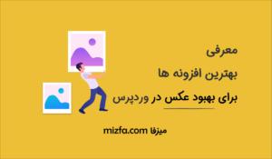 معرفی و دانلود بهترین افزونه بهینه سازی تصاویر وردپرس