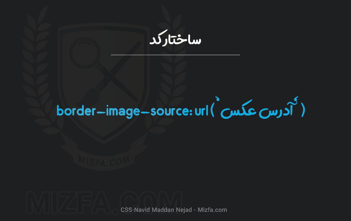 نحوه نوشتار border-image-source