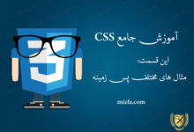 Photo of جلسه ۱۵ – مثال های بیشتر پس زمینه در CSS