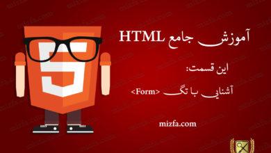 Photo of آشنایی با تگ Form در HTML