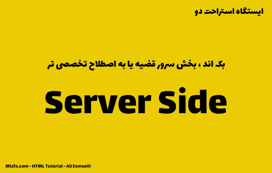 بخش بک اند - سرور قضیه - Server Side