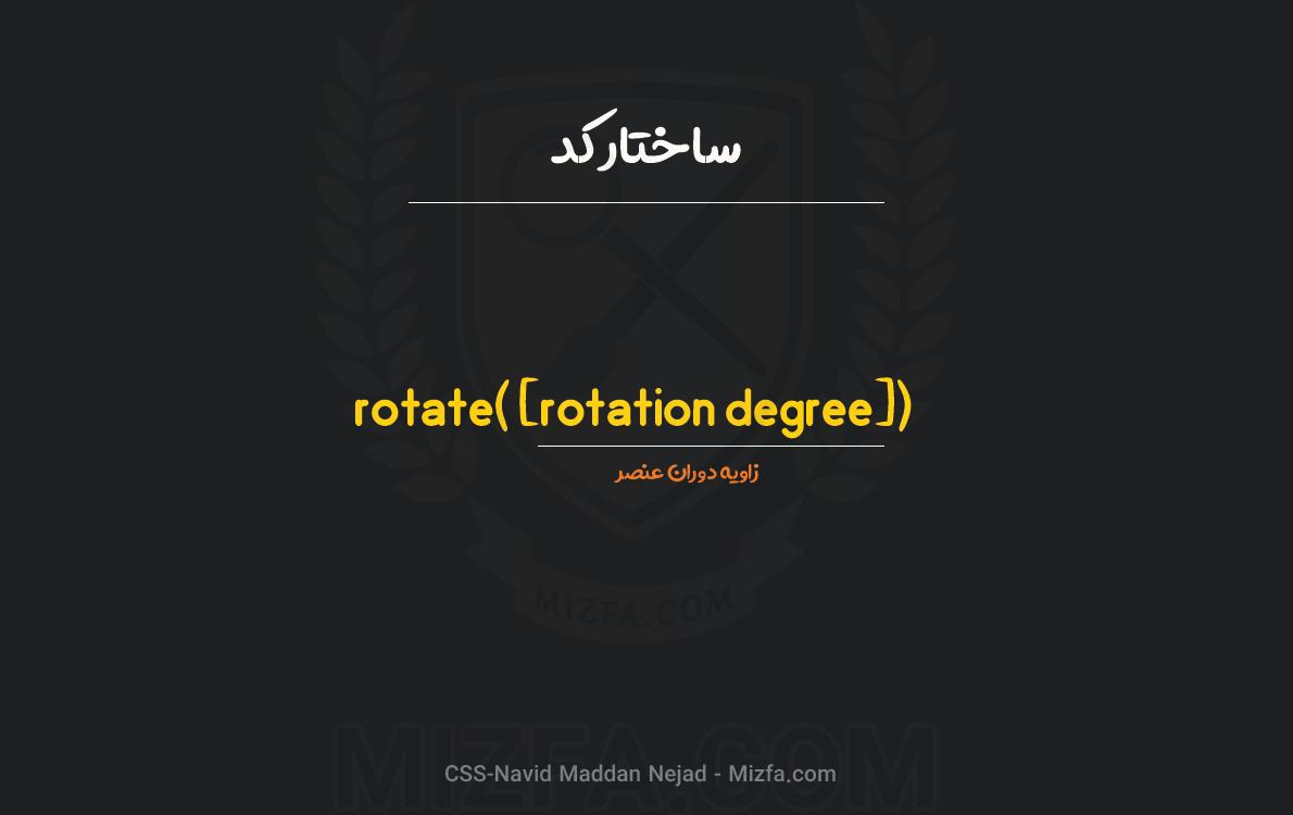 ()rotate در CSS