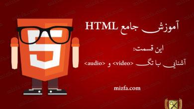 آشنایی با تگ های صدا و تصویر در HTML5