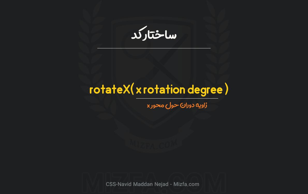دستور ()rotateX در CSS