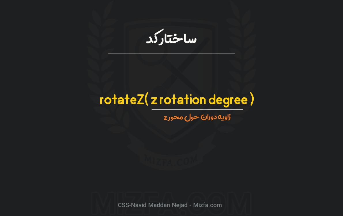 دستور ()rotateZ در CSS