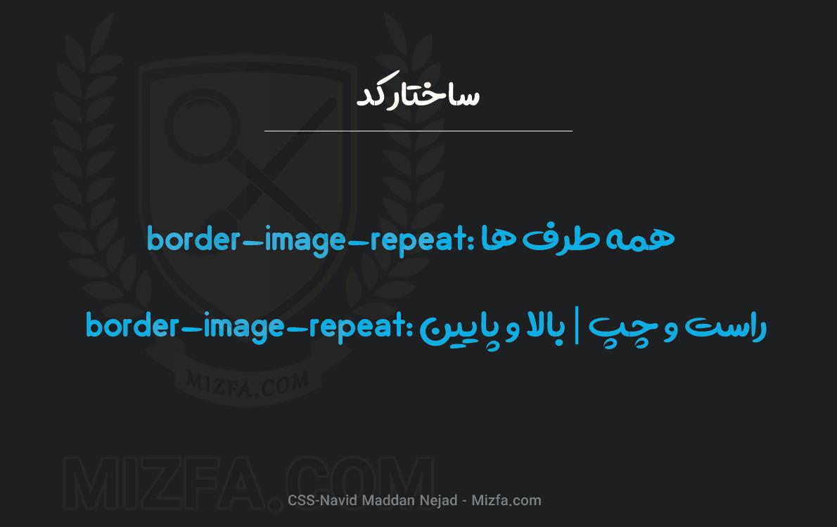 نحوه نوشتار border-image-repeat