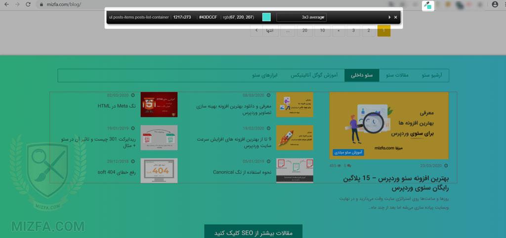 ابزار انلاین برای طراحی سایت ColorZilla