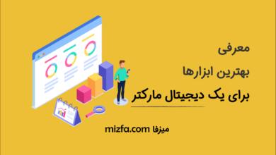 Photo of معرفی بهترین ابزارهای دیجیتال مارکتینگ