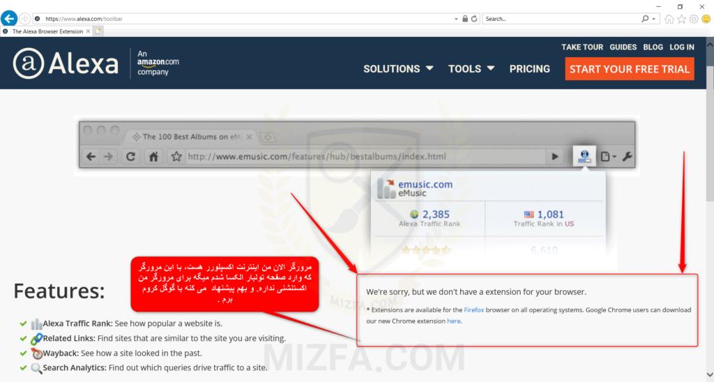 دانلود تولبار الکسا برای اینترنت اکسپلورر
